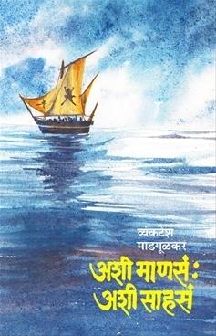 Ashi Manasa Ashi Sahasa Vyankatesh Madgulkar