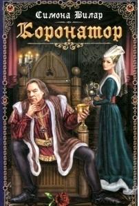 Коронатор (Anne Neville, #2)  by  Simona Vilar
