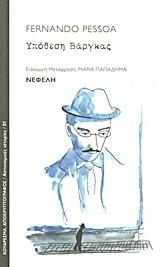 Υπόθεση Βάργκας  by  Fernando Pessoa