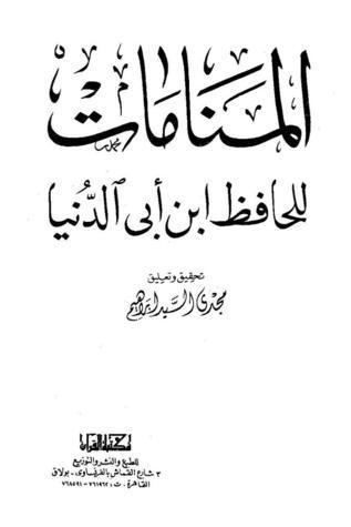 المنامات  by  ابن أبي الدنيا