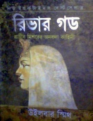রিভার গড  by  Wilbur Smith