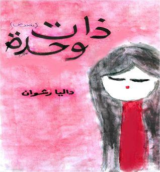 لم أفعل شيئاً !  by  داليا رشوان