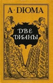 Две Дианы Alexandre Dumas