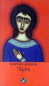 Έρση Γεώργιος Δροσίνης