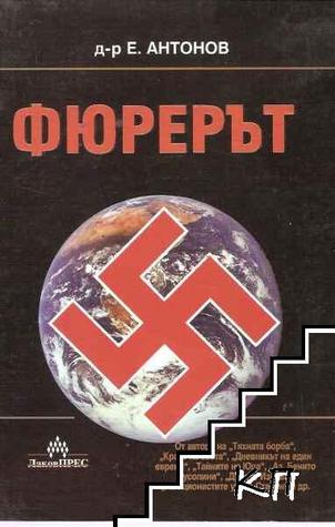 Фюрерът Емил Антонов