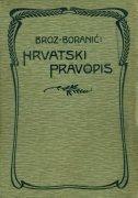 Hrvatski pravopis  by  Ivan Brož