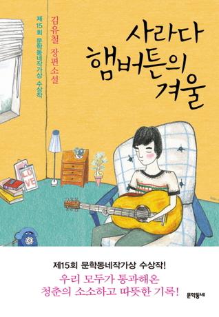 사라다 햄버튼의 겨울  by  김유철