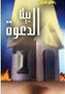 بيت الدعوة  by  رفاعي سرور