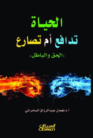 أحكام المرتد فى الشريعة الإسلامية  by  نعمان عبد الرازق السامرائي