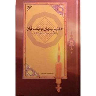 حقایق پنهان در آیات قرآن سید مجتبی موسوی لاری