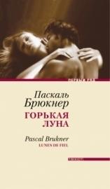 Горькая луна Pascal Bruckner