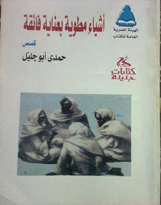 أشياء مطوية بعناية فائقة  by  حمدي أبو جليل