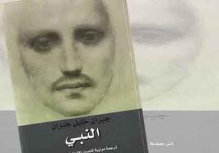 النبى  by  Kahlil Gibran