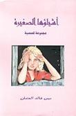 أشياؤها الصغيرة  by  ميس خالد العثمان