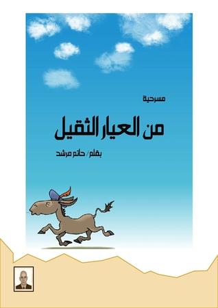 مسرحية من العيار الثقيل  by  hatem morshed
