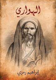 الهواري  by  إبراهيم رمزي
