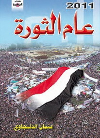 2011 عام الثورة  by  عصام الدلنجاوى