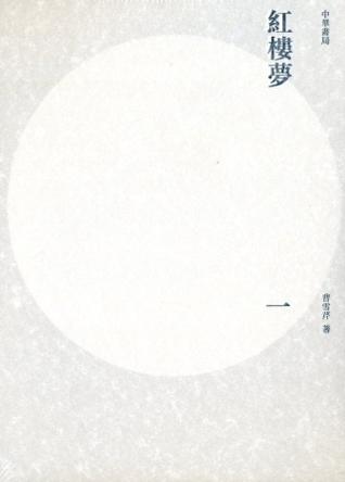 紅樓夢  by  Cao Xueqin
