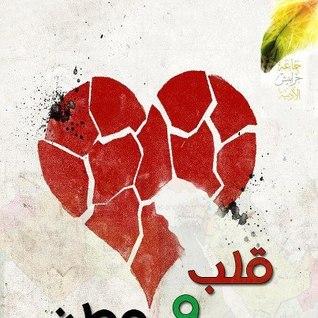 قلب ووطن _ بعثٌ أول_  by  جماعة خرابيش الأدبية