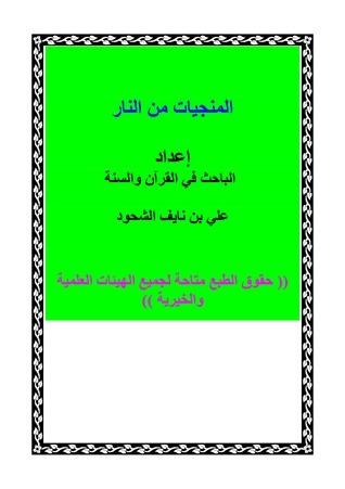 المنجيات من النار  by  علي بن نايف الشحود