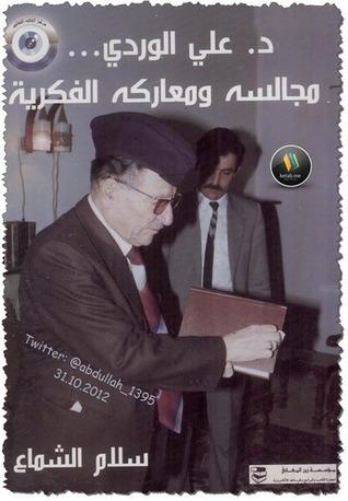 د. علي الوردي .. مجالسه ومعاركه الفكرية  by  سلام الشماع