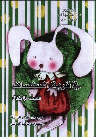في قرية الصفصاف  by  علياء الداية