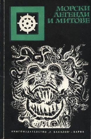 Морски легенди и митове  by  Harry Trommer