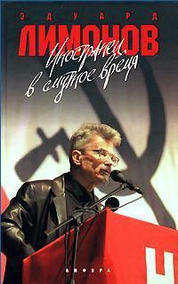 Иностранец в смутное время Eduard Limonov