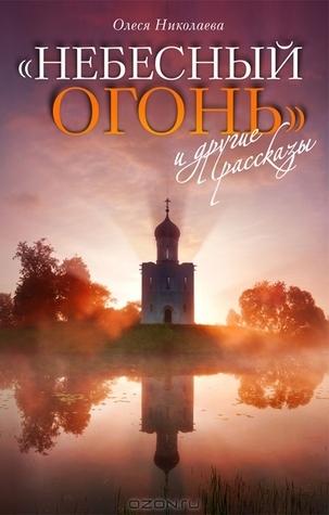 Небесный огонь и другие рассказы Олеся Николаева