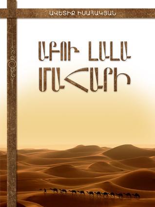Աբու-Լալա Մահարի  by  Avetik Isahakyan