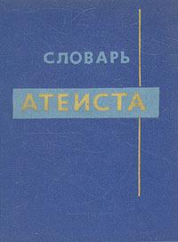 Словарь атеиста A.A. Sudarikov