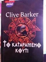 Το καταραμένο κουτί  by  Clive Barker