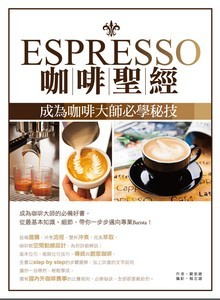 ESPRESSO咖啡聖經  by  劉家維