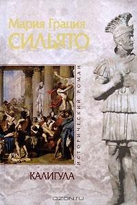 Калигула Maria Grazia Siliato