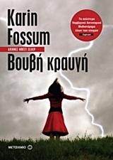 Βουβή κραυγή Karin Fossum