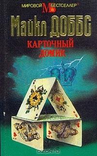Карточный домик (Francis Urquhart #1)  by  Michael Dobbs