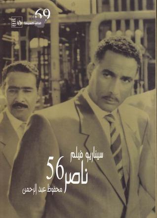 حفلة على الخازوق  by  محفوظ عبد الرحمن