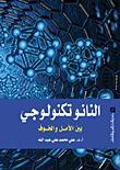 النانو تكنولوجي بين الأمل والخوف علي محمد علي عبد الله