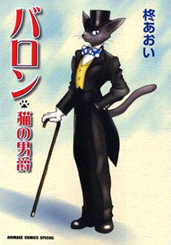 Baron: Neko No Danshaku  by  Aoi Hiiragi