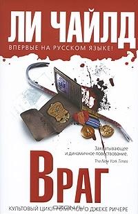 Враг (Jack Reacher, #8) Lee Child