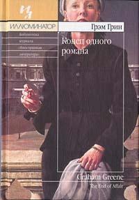 Конец одного романа  by  Graham Greene