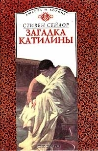 Загадка Катилины (Roma Sub Rosa, #3)  by  Steven Saylor