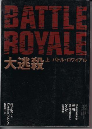 大逃殺 Battle Royale Koushun Takami