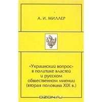 Romanov Empire and Nationalism: Essays in the Methodology of Historical Research  by  Alexei Miller