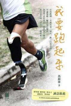 我要跑起來 馮錦雄