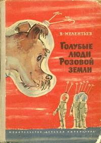 Голубые люди Розовой земли Виталий Григорьевич Мелентьев