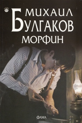 Морфин  by  Mikhail Bulgakov
