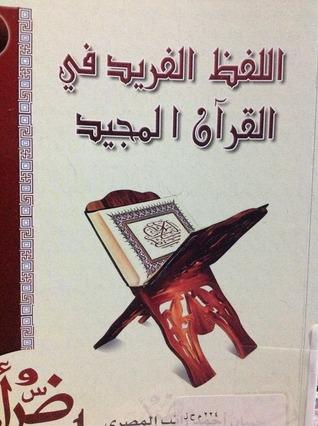 اللفظ الفريد في القرآن المجيد  by  حسان أحمد راتب المصري