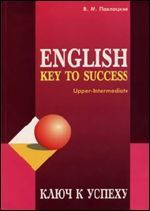 English Key to Success Upper Intermediate  by  Pavlotsky