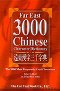 Far East 3000 Chinese Character Dictionary Shou-Hsin Teng